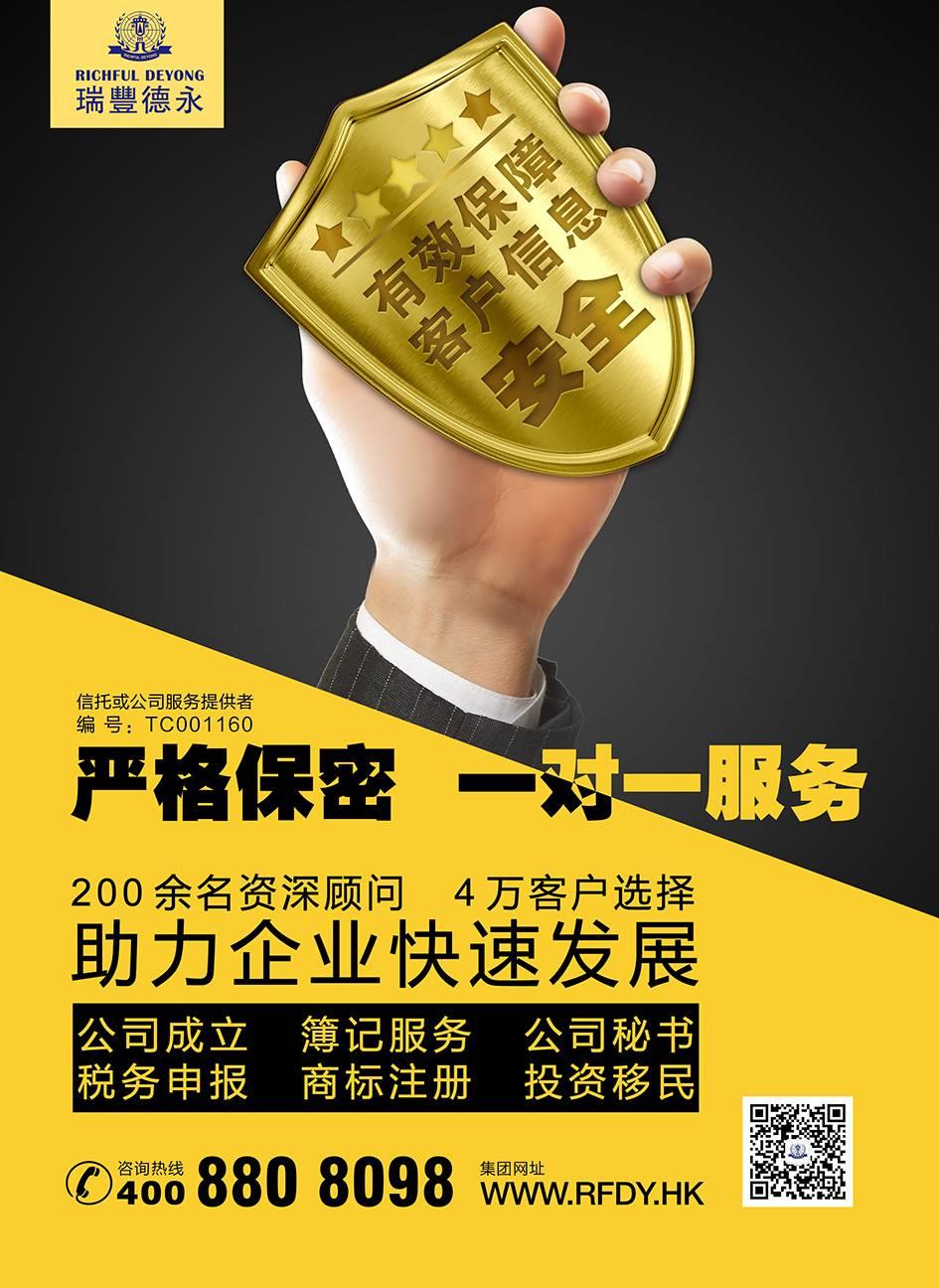 通过注册香港海外离岸公司商业运作 企业国际化之路更顺畅