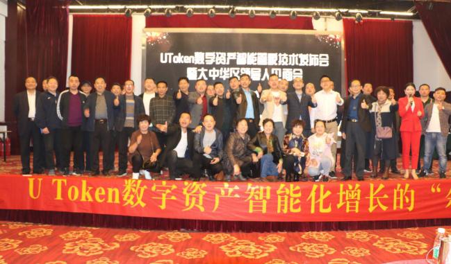 UToken数字资产智能管家技术发布会盛大开幕