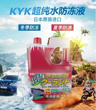 KYK防冻液 春季使用养护爱车更得力
