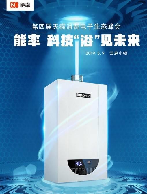 能率燃气热水器 | 天猫TES消费电子生态峰会