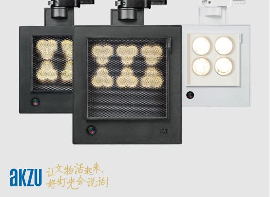 埃克苏发布世界首款兼具视频监控功能的轨道灯