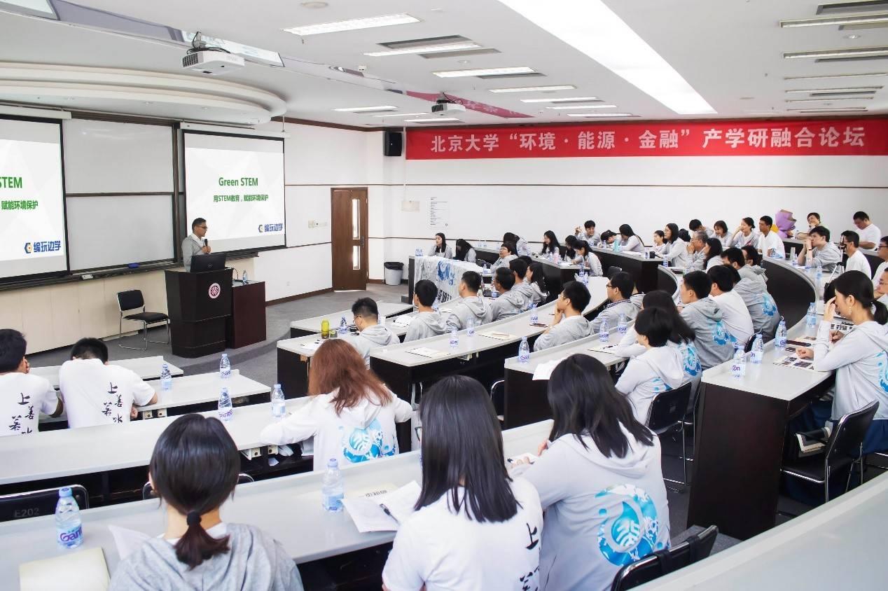 编玩边学发布与新加坡-北大-牛津合作的Green STEM课
