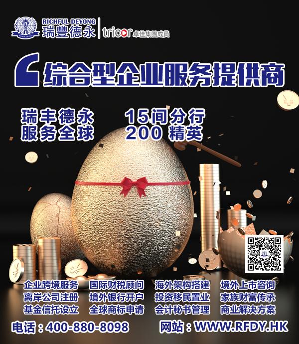 注册的香港或海外离岸公司返程投资要不要备案