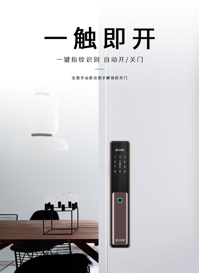 一触即开,全面自动丨DF710全自动指纹密码锁全新上市