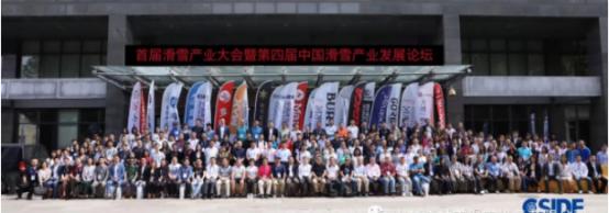 滑雪产业大会暨第四届中国滑雪产业论坛,森林雪助力冰雪产业发展