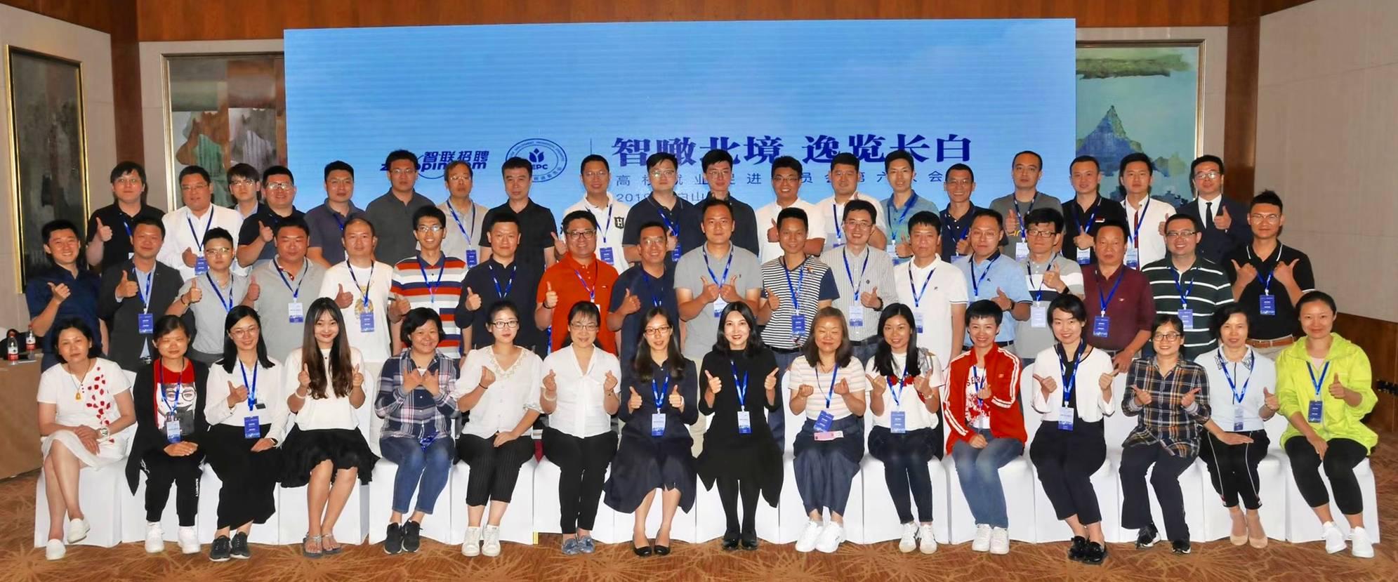 智联招聘高校就业促进委员会第六次会议在长白山成功召开