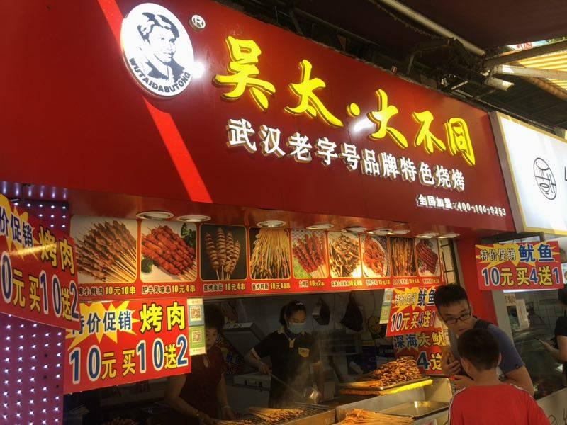 武汉22年老字号烧烤品牌——吴太·大不同