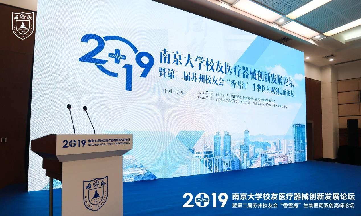 91360创始人狄峰出席南京大学校友医疗器械创新发展论坛