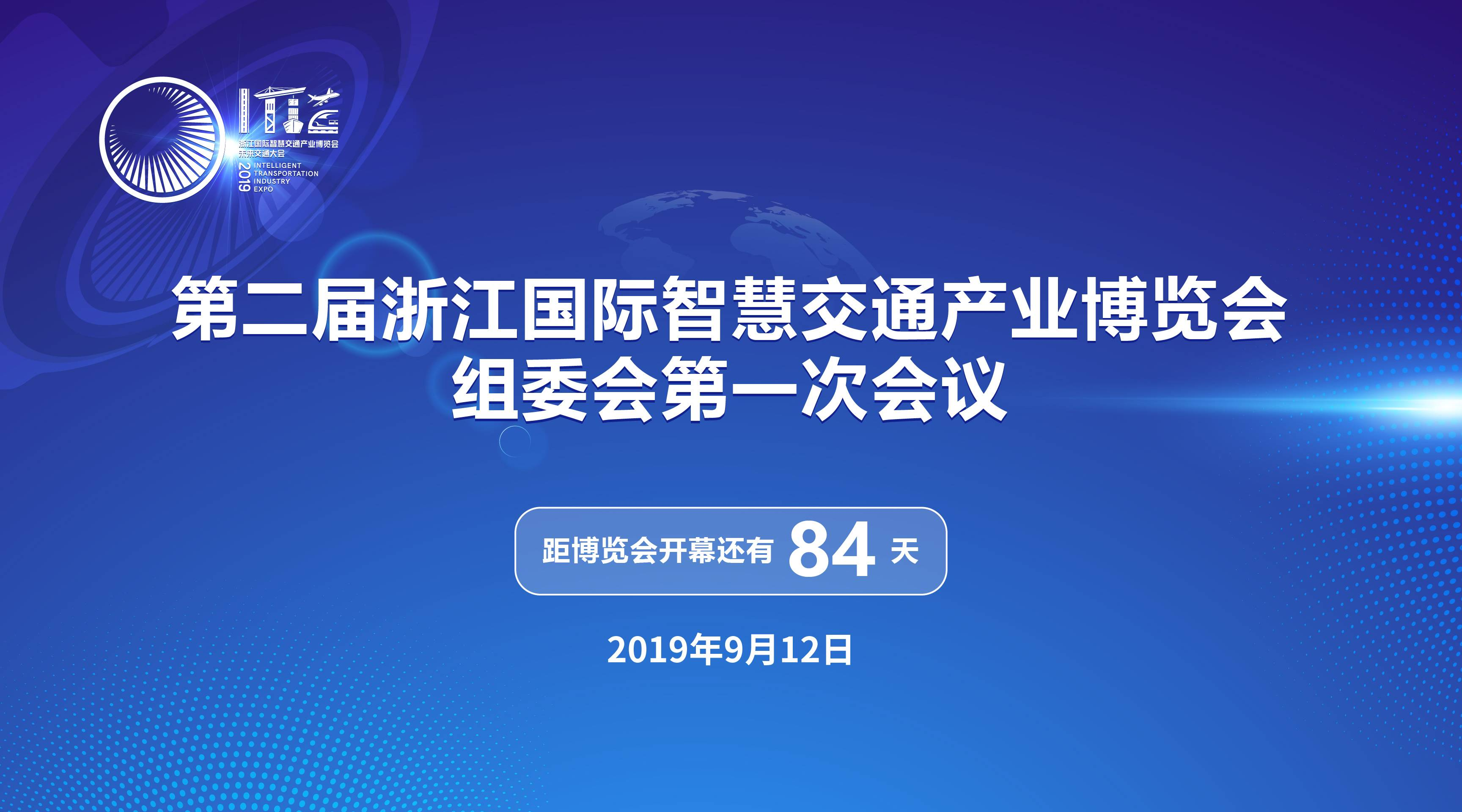 高兴夫副省长出席第二届浙江国际智慧交通产业博览会组委会第一次会议