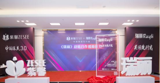 广州紫馨中山三院颜玲人气时尚杂志瑞丽战略合作揭幕仪式