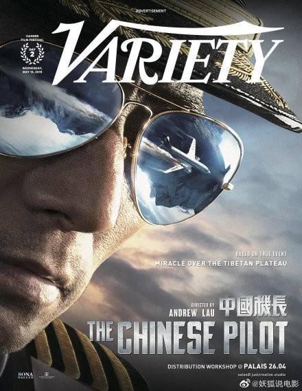 众星云集,即将超越《战狼2》的口碑力作《中国机长》