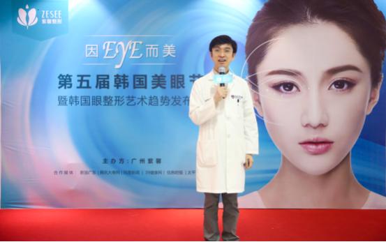 韩国原版美眼技术广州发布会 广州紫馨整形曹仁昌和洪星杓谁厉害