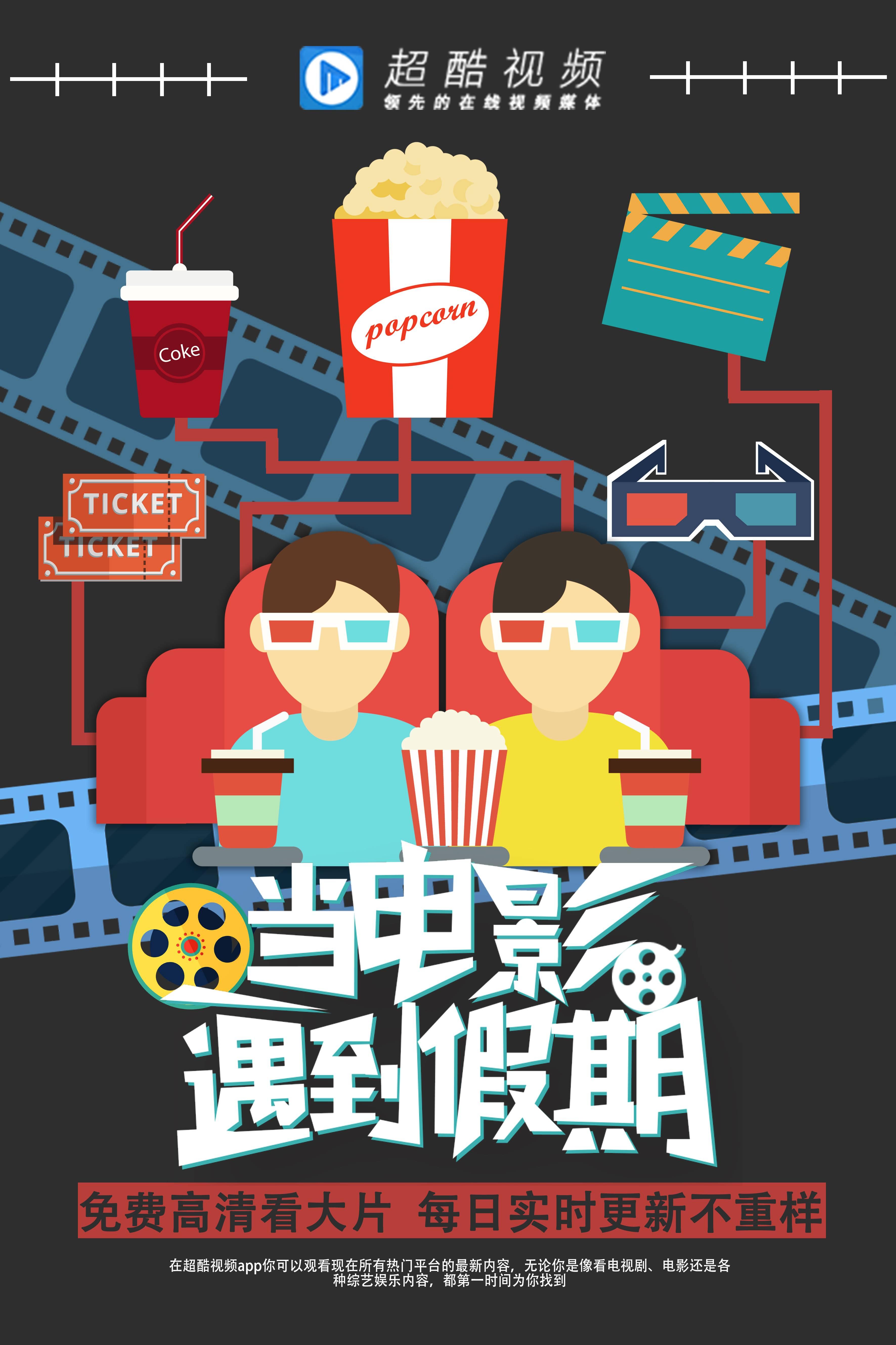 超酷视频周末影院:4部电影,相伴你度过这个周末!