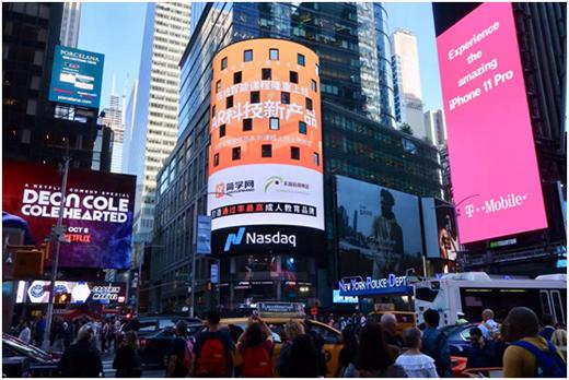 """""""成人在线教育第一品牌""""_天普-简学登陆纽约时代广场大屏"""