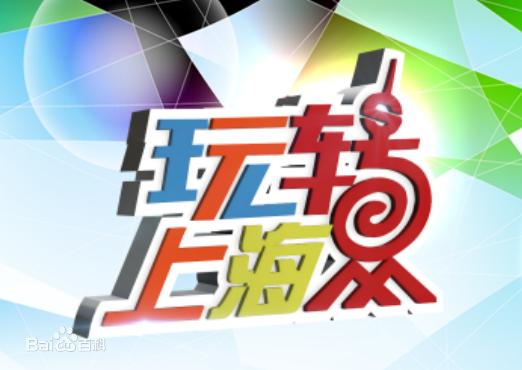 上海电视台星尚频道前来拍摄 藏式火锅野青稞热度持续升温