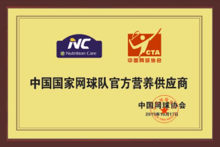 """官宣喜讯!澳洲肠胃专家Nutrition Care成为""""中国国家网球队官方营养供应商"""""""
