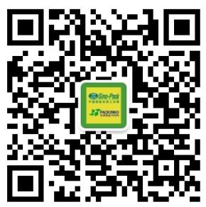 加入Sino-Pack,2020领跑多样化市场格局