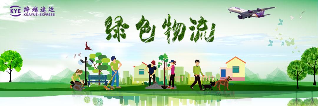 跨越速运: 全面推进绿色物流发展,打造环保新标杆