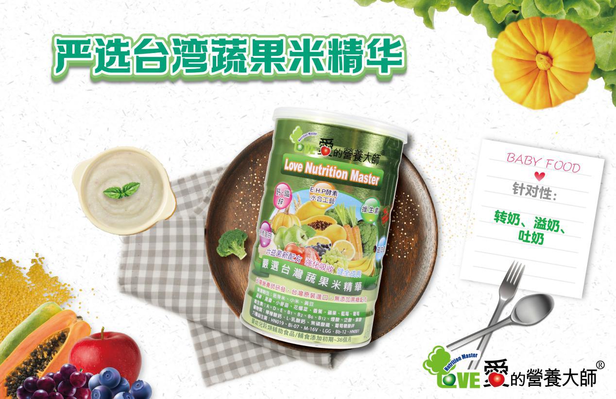 爱的营养大师&严选台湾蔬果米精华