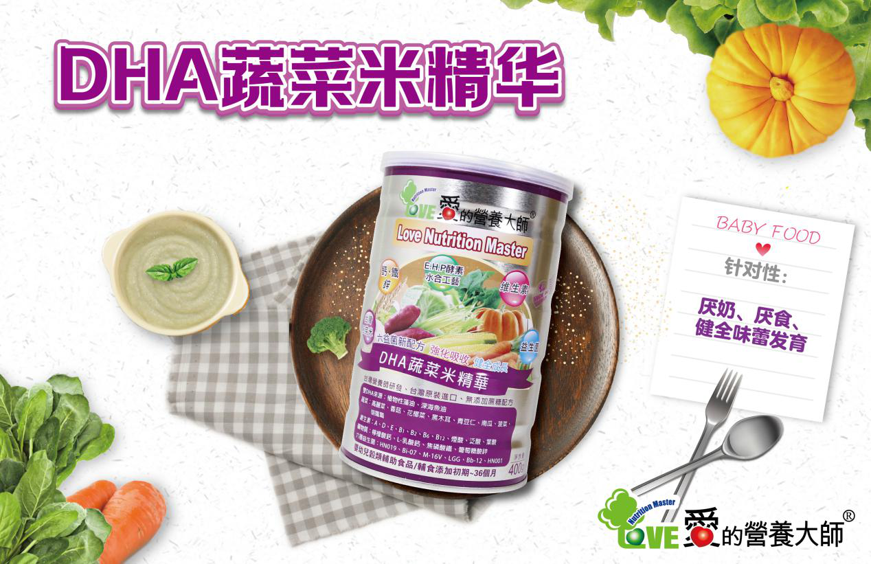 爱的营养大师&DHA蔬菜米精华
