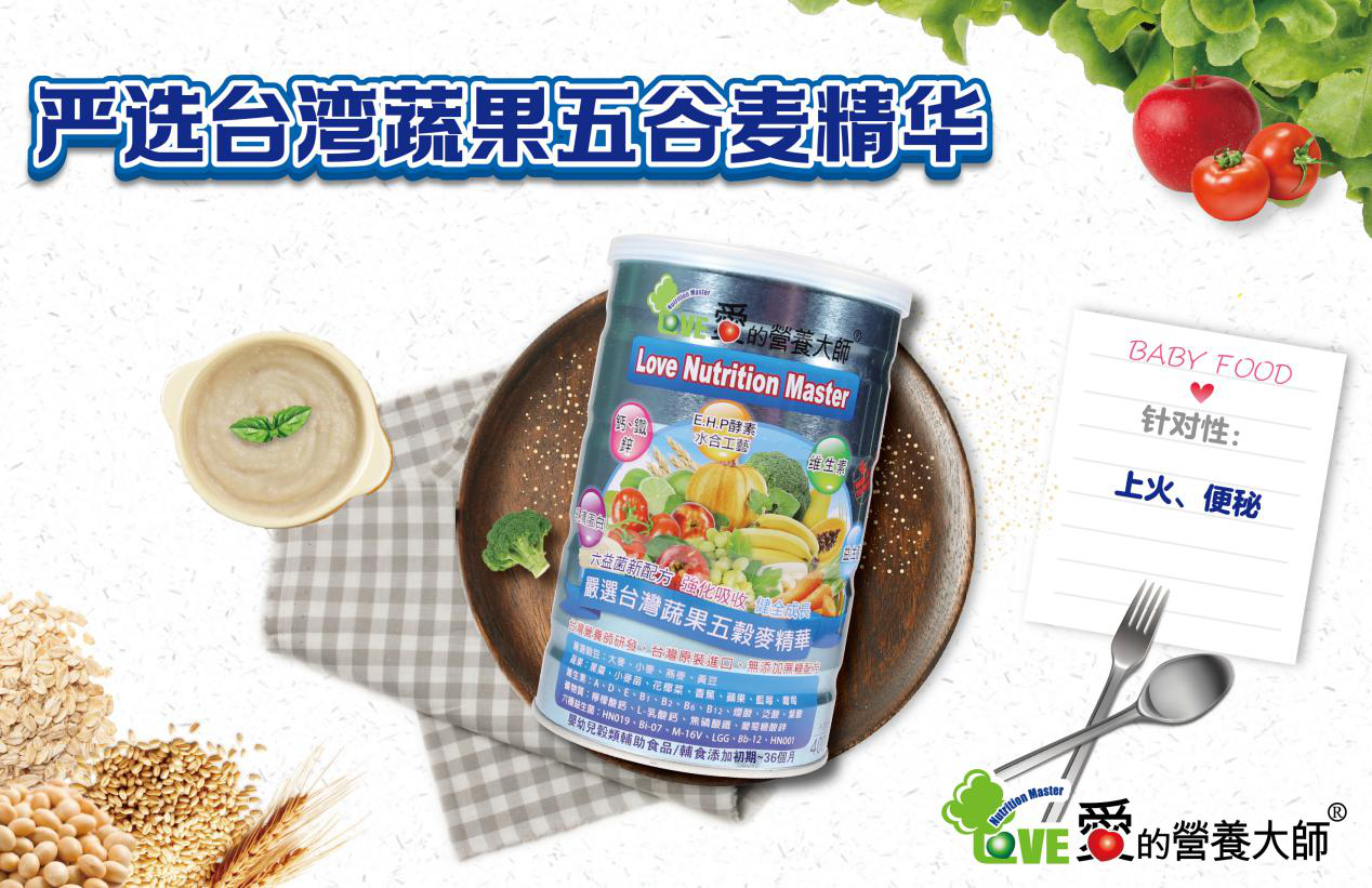 爱的营养大师&台湾蔬果五谷麦精华