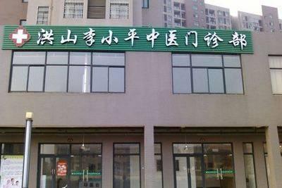 武漢李小平中醫門診部堅守初心,終迎中醫藥發展好時代