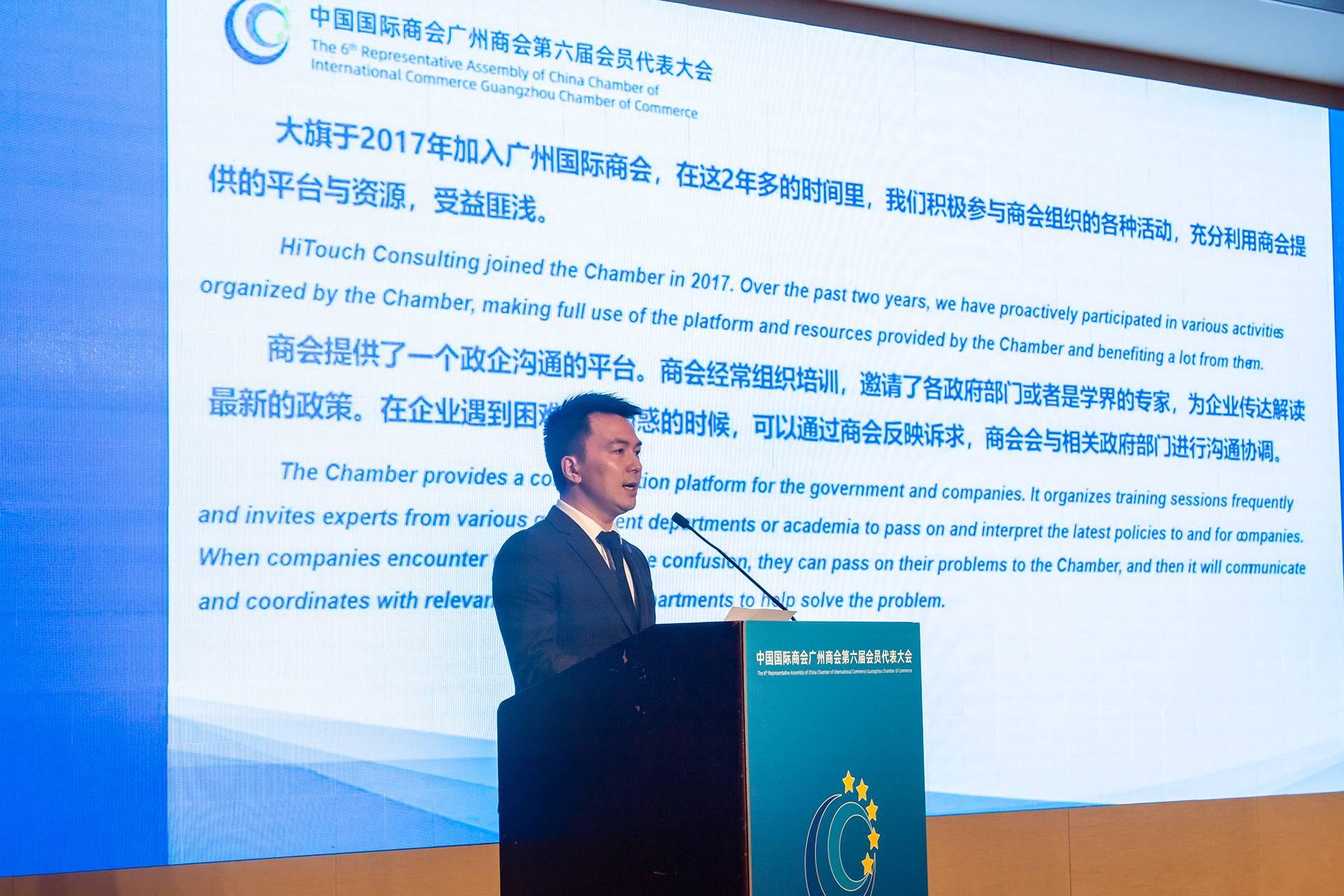 大旗當選為新一屆廣州國際商會副會長單位(圖2)