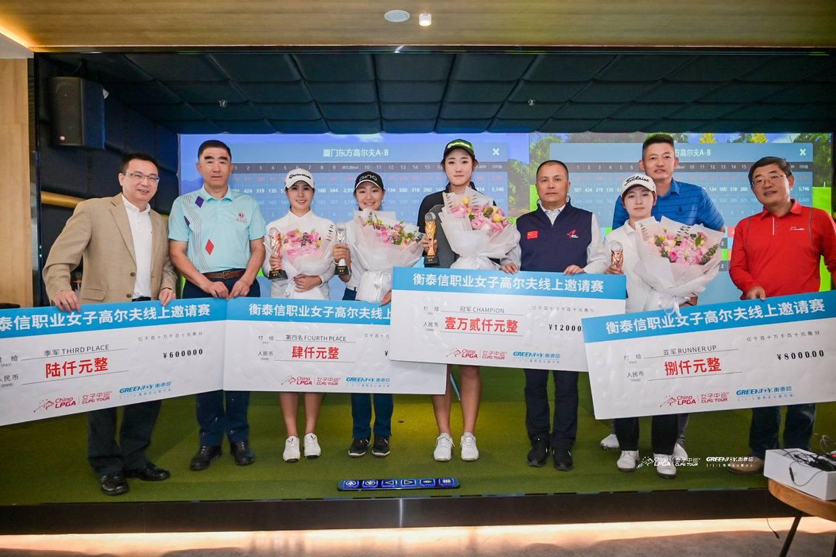 衡泰信在高尔夫模拟器上举办职业赛:刘文博夺得个人冠军