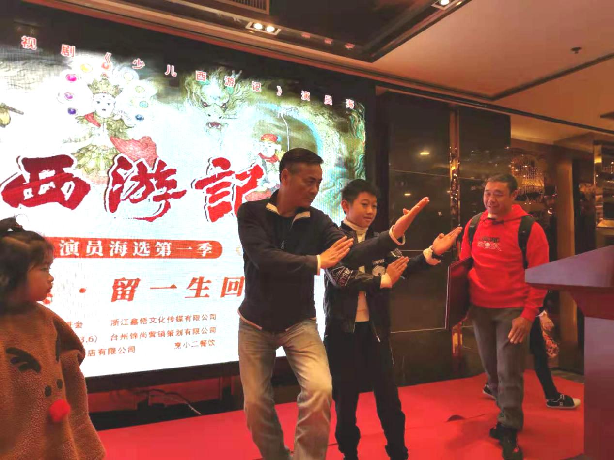 《少儿西游记》小演员选拔温岭赛区新闻发布会圆满落幕(图6)