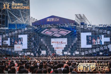2019神首夢 兩周年慶典 相聚福州