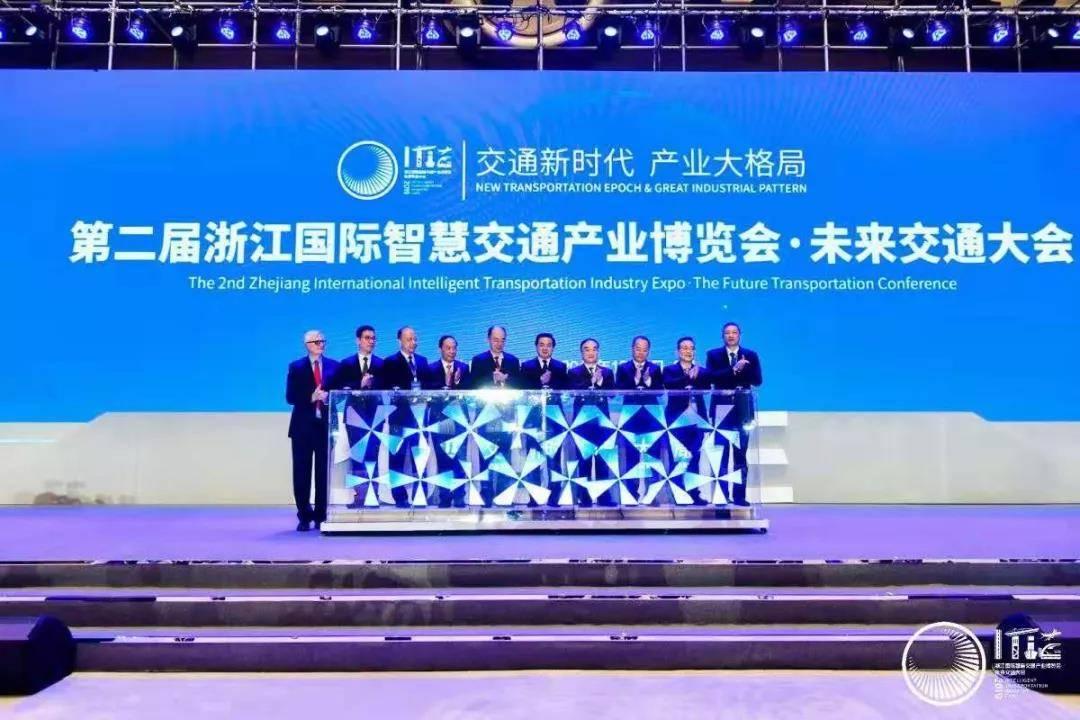 第二届浙江国际智慧交通产业博览会成功召开