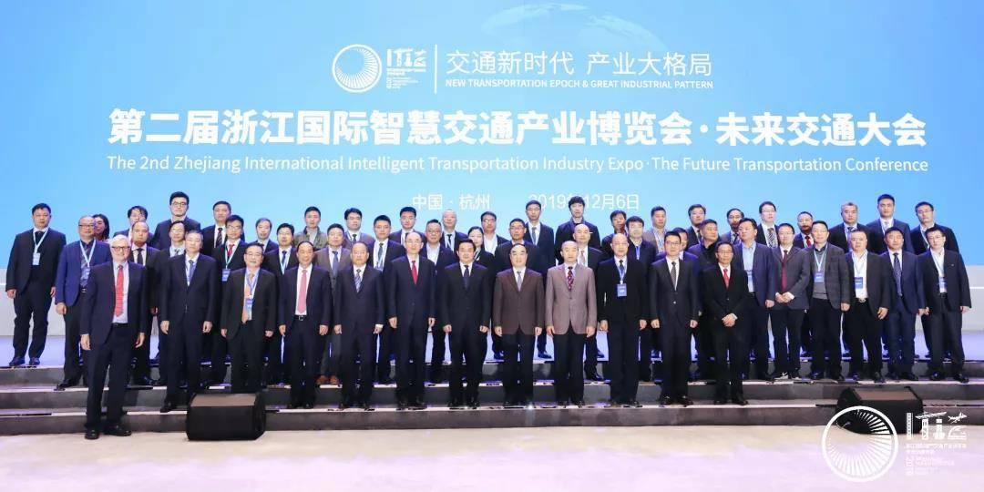 第二屆浙江國際智慧交通產業博覽會·未來交通大會成功舉辦
