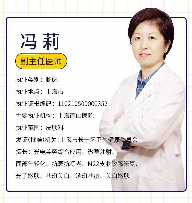 上海南山冯莉院长:热玛吉越做越丑?真相只有一个