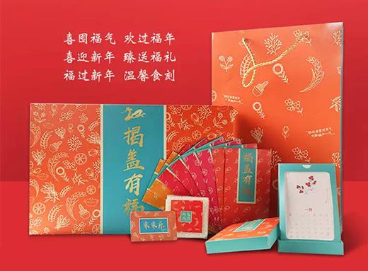 """谷田稻香鼠年""""揭蓋有�!倍Y盒首發,新年好運好口福!"""