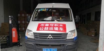 布鲁可爱心积木直送上海杨浦医务工会