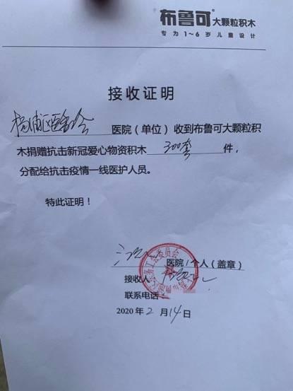布鲁可爱心积木直送上海杨浦医务工会(图2)