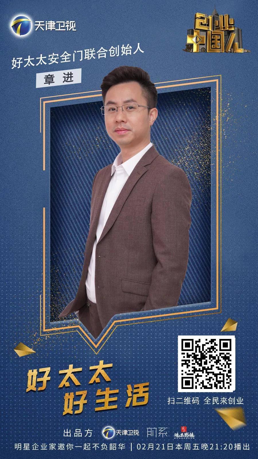 中国智能门品质市场,haotaitai 好太太抢夺未来蓝海
