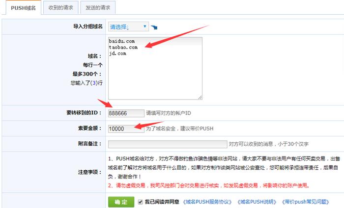 域名如何PUSH过户,PUSH域名注意事项有哪些?(图3)
