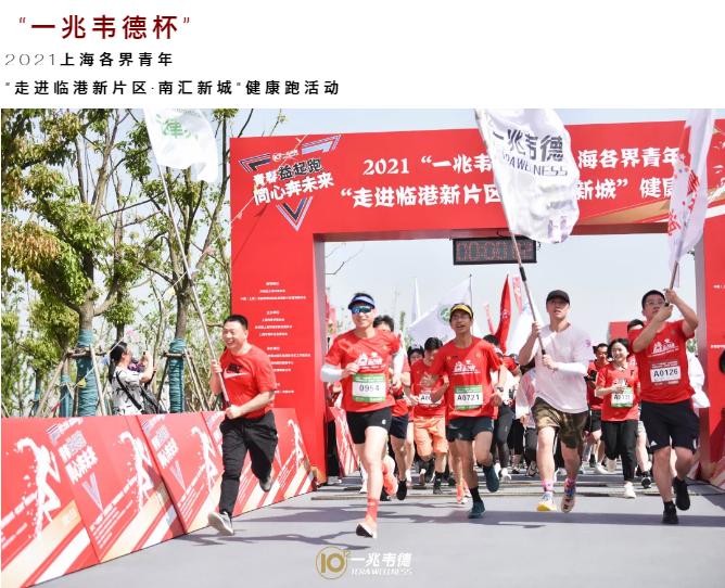 """""""一兆韦德杯""""2021上海各界青年""""走进临港新片区·南汇新城""""健康跑活动盛况来袭"""