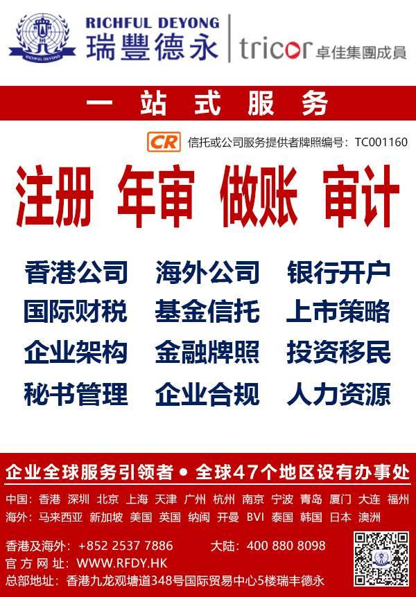 注册香港公司KYC尽职调查事关重大,香港公司做账审计年审找瑞丰德永
