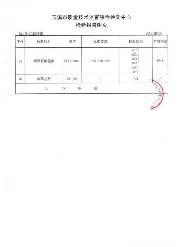 云南饮用水光荣榜品牌——云玉山泉 让健康好水走进千家万户(图4)