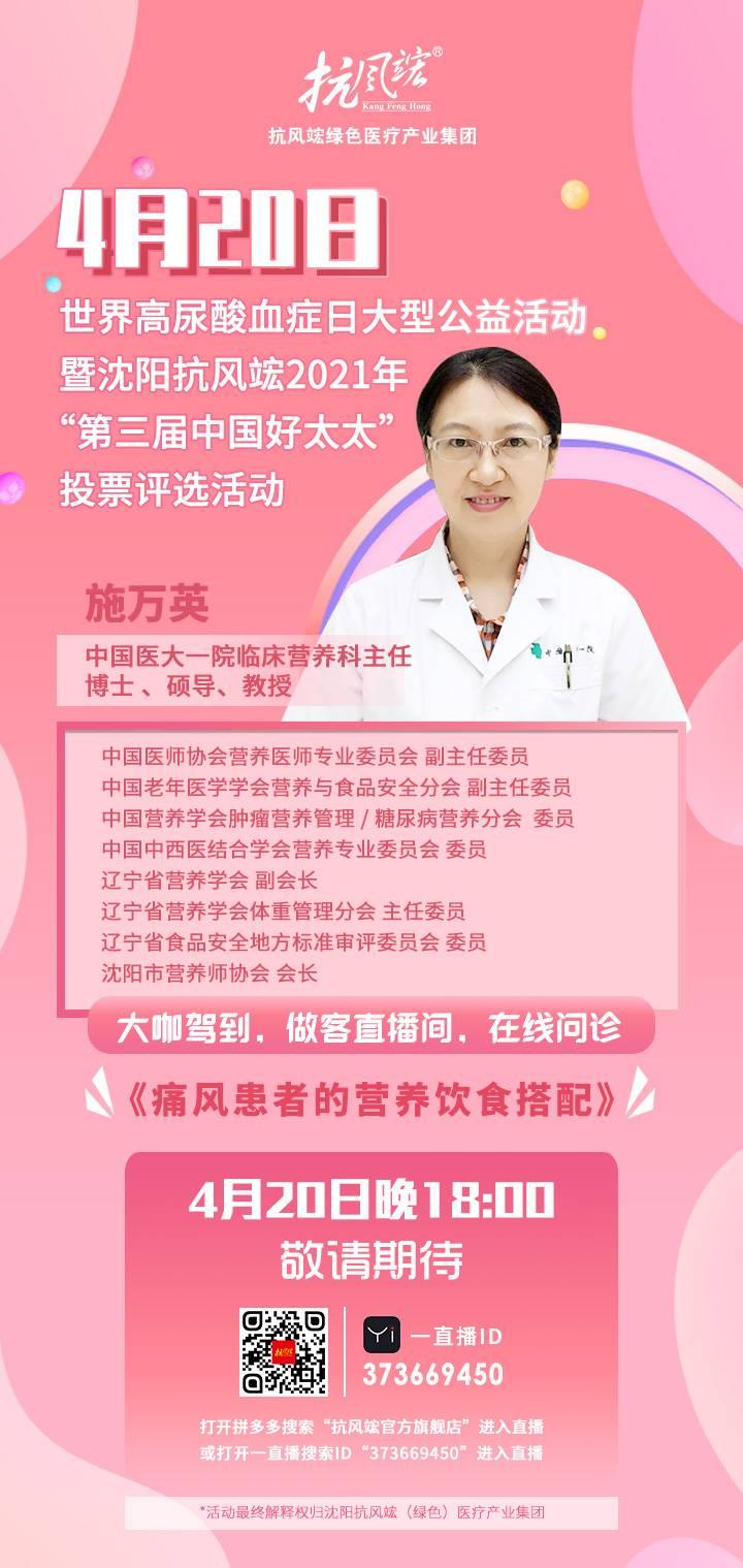 4月20日世界高尿酸血症日,抗风竤第三届中国好太太评选活动火热进行中