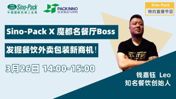 Sino-Pack携手魔都知名餐厅BOSS, 发掘餐饮外卖包装新商机!