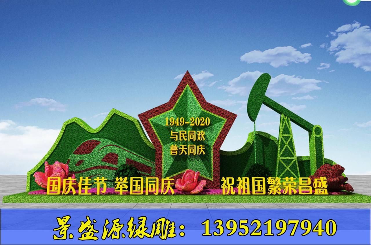 节日绿雕厂家景观设计厂家绿雕景观不同分类
