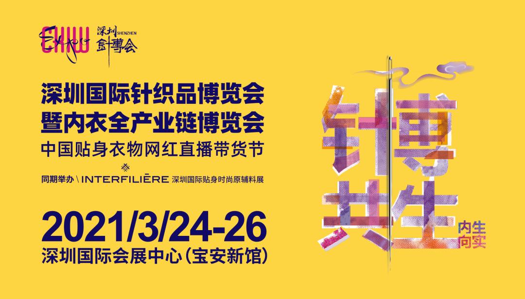 史无前例!2021中国贴身衣物网红直播带货节来啦!