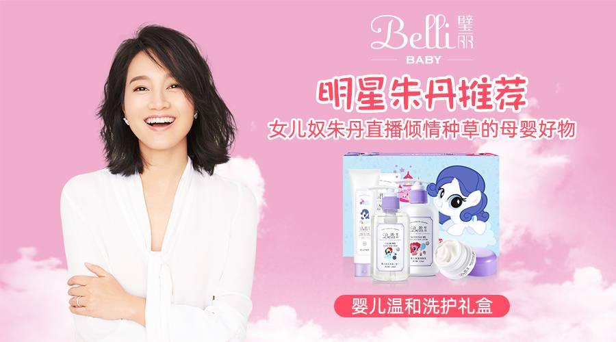 Belli璧丽&明星朱丹育儿直播全程高能,Belli婴儿洗护礼盒受追捧