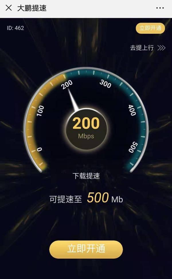 玩物科技带来身边的上网高速公路——大鹏宽带提速