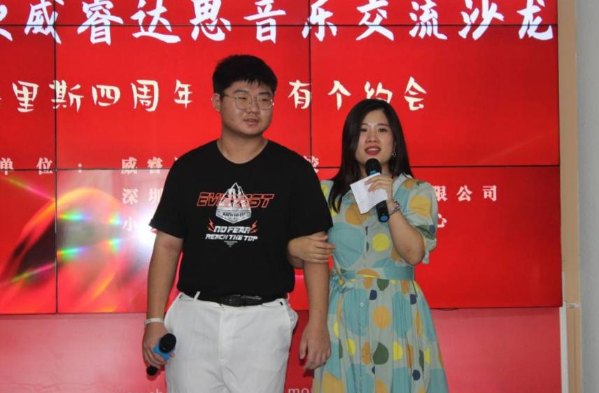 威睿达思国际学校学术交流活动