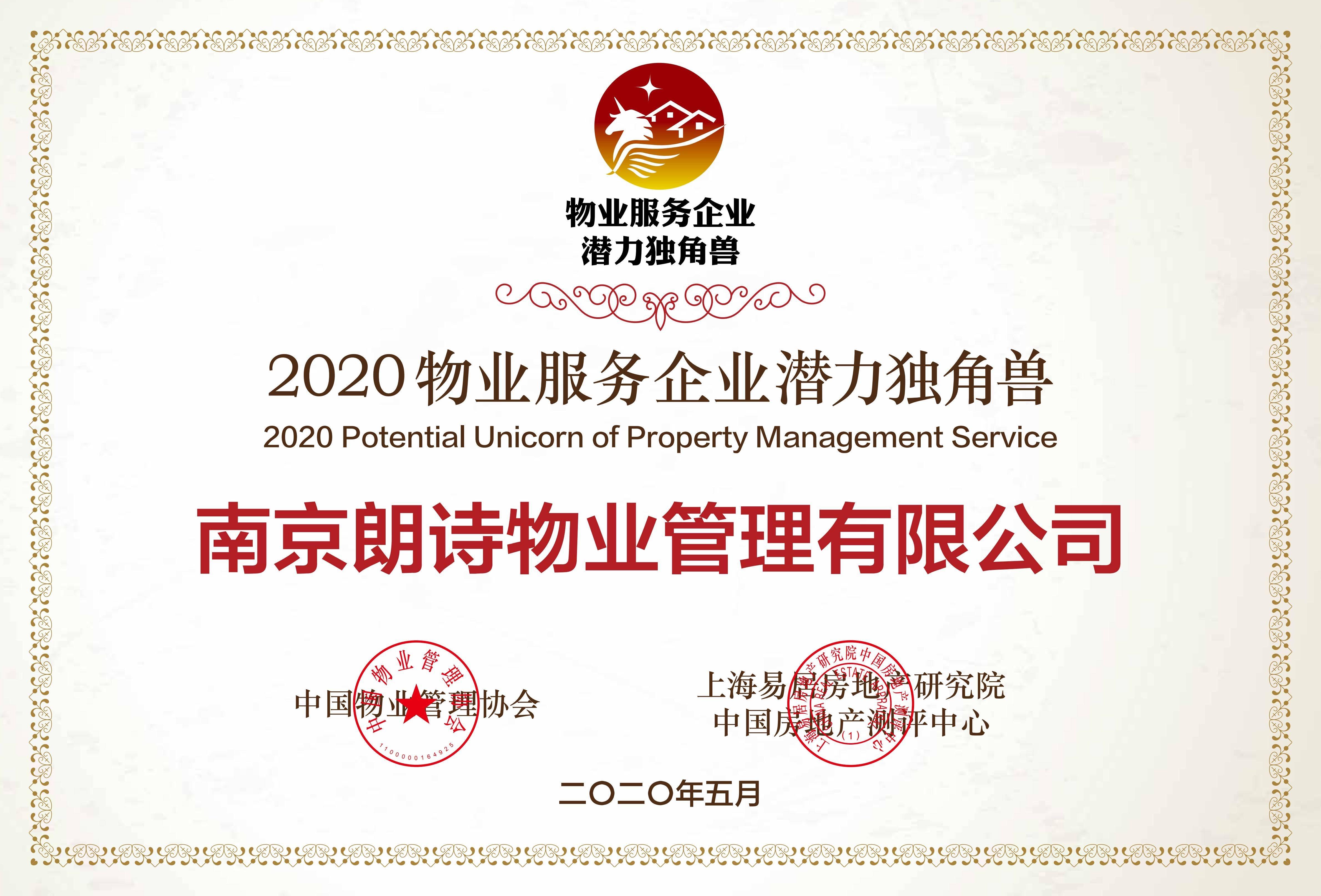 朗诗绿色生活获2020物业服务企业潜力独角兽、2020中国物业企业资本关注度十强