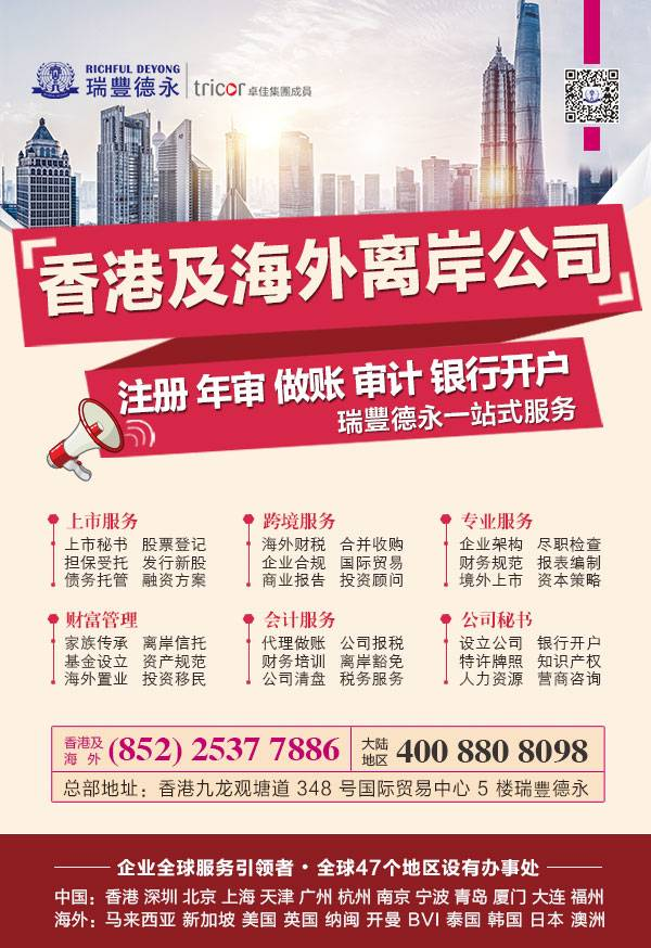 香港及海外离岸公司注册等-3.jpg